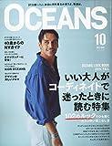 OCEANS(オーシャンズ) 2015年 10 月号 [雑誌]