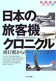 日本の旅客機クロニクル―飛行艇からボーイング787まで (のりもの選書)