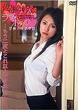 DVD>佐藤ゆりな:ラブ・ホテル (<DVD>)