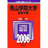 青山学院大学(経営学部) (2006年版 大学入試シリーズ)