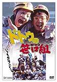 ドトウの笹口組[DVD]