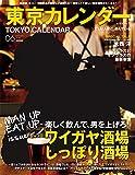 東京カレンダー 2015年 06 月号