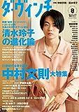 ダ・ヴィンチ 2016年8月号 [雑誌]
