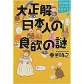 大正解 日本人の食欲の謎 (講談社SOPHIA BOOKS)
