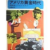 アメリカ黄金時代―禁酒法とジャズ・エイジ (1972年)