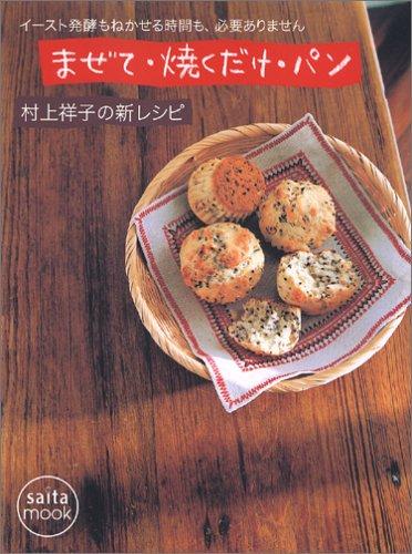 まぜて・焼くだけ・パン―イースト発酵もねかせる時間も、必要ありません (Saita mook)