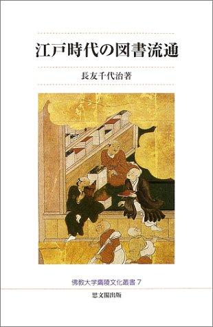江戸時代の図書流通