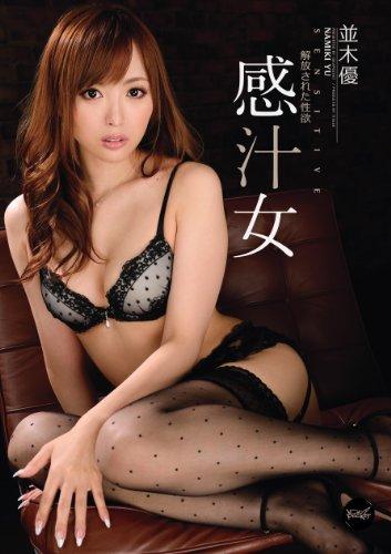 感汁女 解放された性欲 並木優 アイデアポケット [DVD]