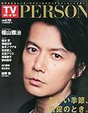 TVガイドPERSON (パーソン) Vol.19 2014年 4/21号 [雑誌]