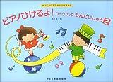 かいておぼえておんぷがよめる ピアノひけるよ!ワークブックもんだいしゅう(2) 橋本晃一編