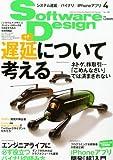 Software Design (ソフトウェア デザイン) 2011年 04月号 [雑誌]