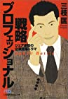 戦略プロフェッショナル—シェア逆転の企業変革ドラマ (日経ビジネス人文庫)