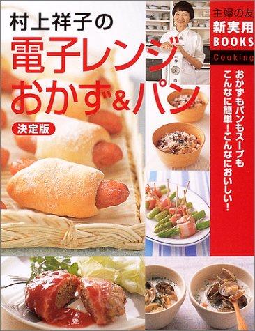 決定版 村上祥子の電子レンジおかず&パン (主婦の友新実用BOOKS)
