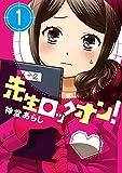 先生ロックオン! 1 (バンブーコミックス)