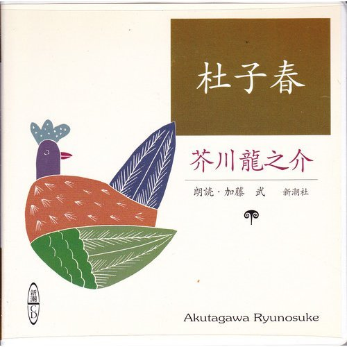 杜子春 [新潮CD]