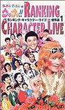 ウリナリ!! RANKING CHARACTER LIVE 傑作選(1) [VHS]