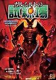 六門世界RPGセカンドエディション サプリメント4 ガルシルトの試練場 (Role&Roll RPG 六門世界RPGセカンドエディションサプリメ)