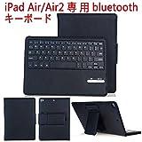 【JUVENA】iPad Air/iPad Air2専用bluetoothキーボード付カバー US配列(ブラック)