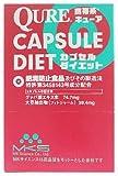 キューアカプセルダイエット(3カプセル/2包*6箱入)