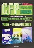 CFP受験対策問題集〈2005年度版〉相続・事業承継設計