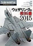 ウェザリングの教科書2015 (スケールモデル ファン Vol.20)