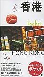 地球の歩き方 ポケット 5 香港 (地球の歩き方 ポケット 5)