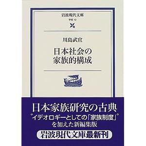 日本社会の家族的構成 (岩波現代文庫—学術)
