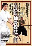 速く、強く、美しく動ける!  古武術「仙骨操法」入門 全身が連動する身体を極める [DVD] ランキングお取り寄せ