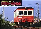 20世紀なつかしのローカル私鉄 (ヤマケイレイルブックス)