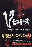 12モンキーズ (ハヤカワ文庫SF)(小説)