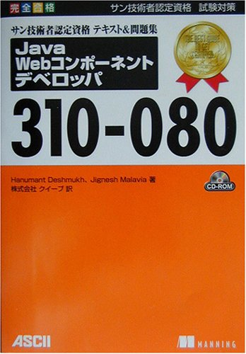 サン技術者認定資格テキスト&問題集Java Webコンポーネントデベロッパ(310-080)