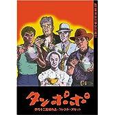 伊丹十三DVDコレクション タンポポ コレクターズセット (初回限定生産)