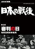 NHK特集 日本の戦後 第8回  審判の日 ~極東国際軍事裁判~ [DVD]
