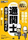 通関士教科書 通関士完全攻略ガイド 2014年版 (EXAMPRESS)