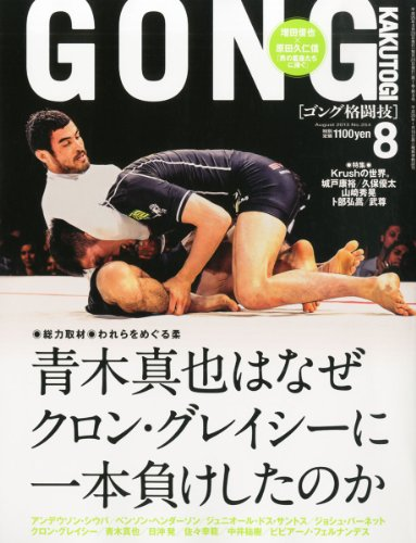 GONG(ゴング)格闘技 2013年8月号 [雑誌] / イースト・プレス (刊)