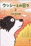 ウッシーとの日々 2 (集英社文庫)