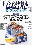 トランジスタ技術 SPECIAL (スペシャル) 2011年 01月号 [雑誌]