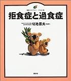 拒食症と過食症 (健康ライブラリーイラスト版)