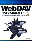 WebDAVシステム構築ガイド ——Apache/IIS/Subversion/Jakarta Slide