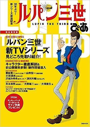 ルパン三世ぴあ (ぴあMOOK)