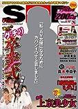 月刊ソフト・オン・デマンド 4月号 vol.34[アダルト]