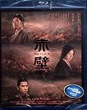 Image de Red Cliff II [Blu-ray]