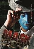 マスク・オブ・デビル [DVD]
