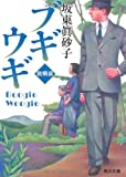 ブギウギ    敗戦前 (角川文庫)