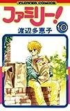 ファミリー!(10) (フラワーコミックス)