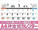 A4神宮館カレンダー2016