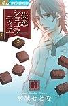 失恋ショコラティエ 7 (フラワーコミックスアルファ)