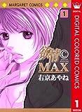 欲情C max