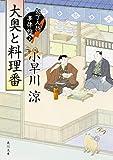 大奥と料理番 包丁人侍事件帖 (2) (角川文庫)