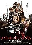 バトル・キングダム 宿命の戦士たち [DVD]